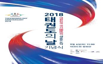 2018 태권도의 날 기념식