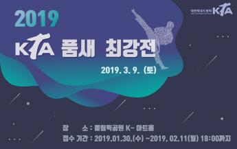 2019 KTA 품새 최강전