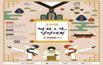 2018 태권도원 경연대회